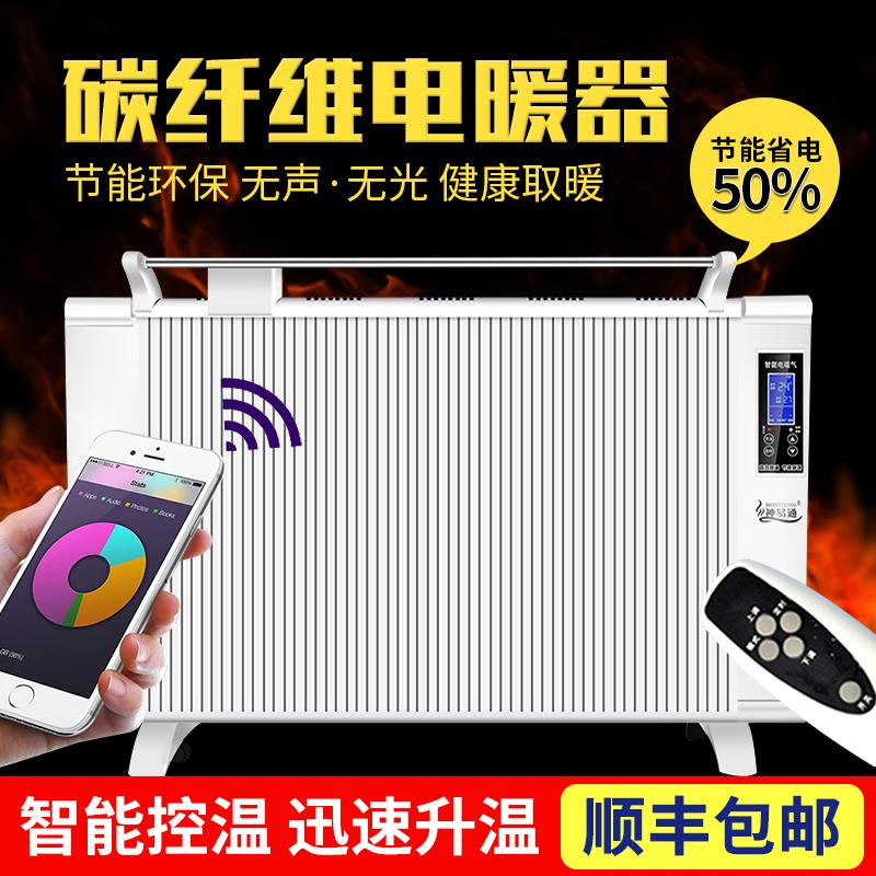 碳纤维电暖气碳晶取暖器家用壁挂节能省电速热远红外碳纤维电暖器