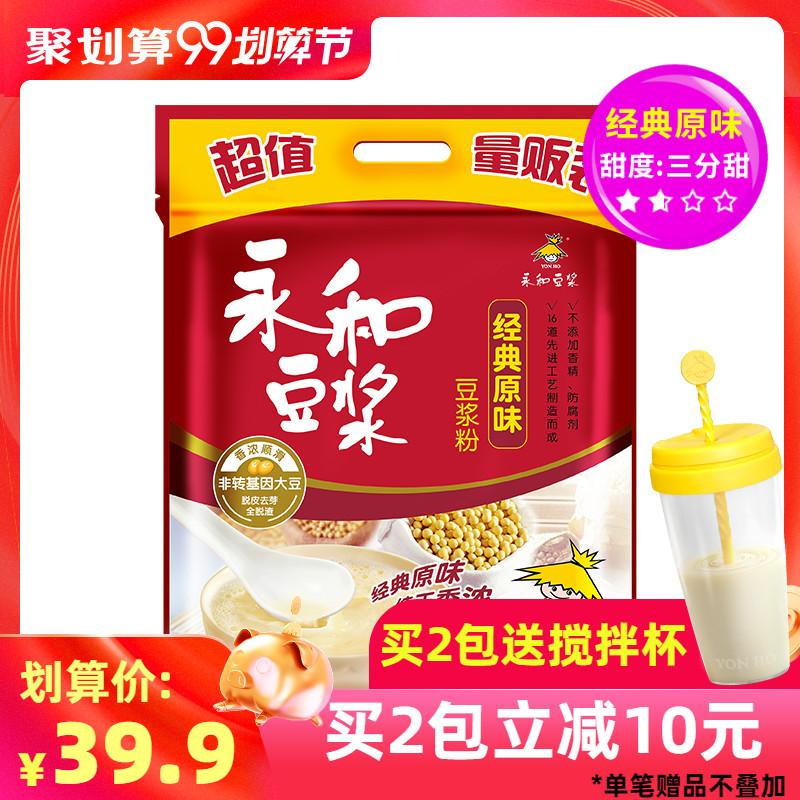 永和豆浆1200g经典原味豆浆粉营养早餐袋装速溶冲饮豆浆粉40小包