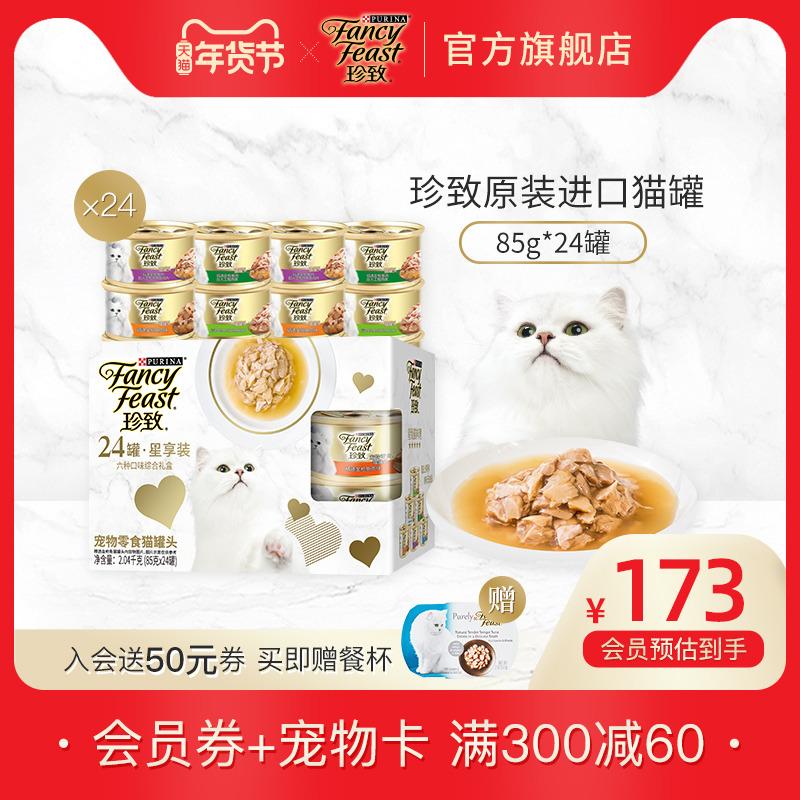珍致猫罐头进口白肉24罐整箱幼猫猫咪增肥发腮营养猫零食主食肉罐