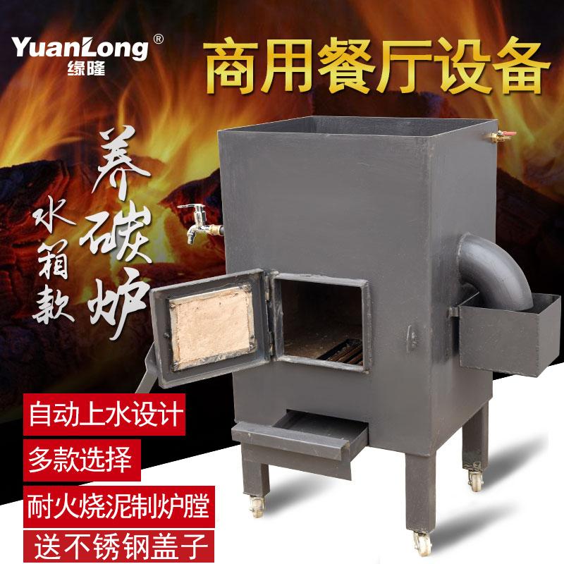 韩式烧烤养碳炉水箱炭炉商用加厚养炭炉烤肉带水箱点碳炉-缘隆烧烤设备-4月