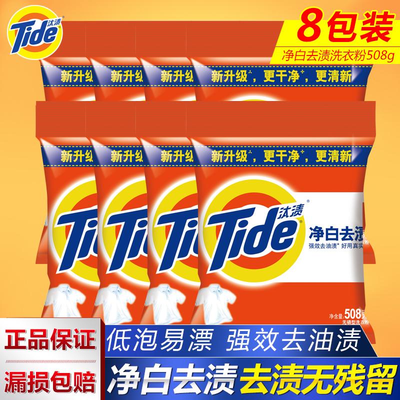 汰渍洗衣粉508g*8袋正品去油污渍去异味净白去渍无磷高效洗衣粉