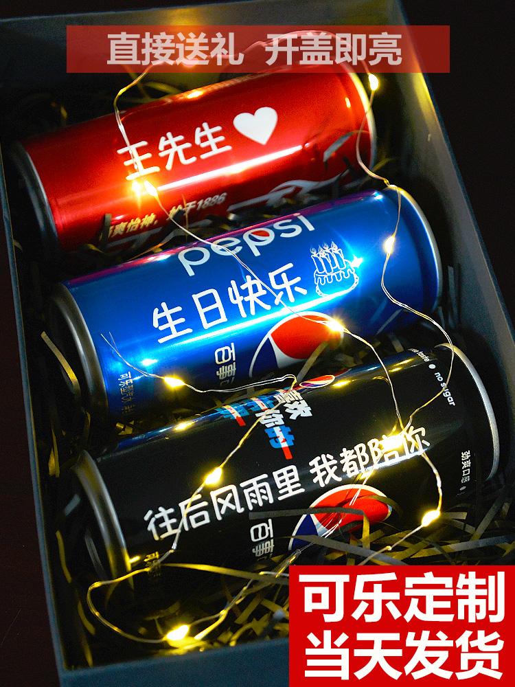 可乐定制易拉罐圣诞礼物刻字创意走心生日男女生朋友抖音同款企业