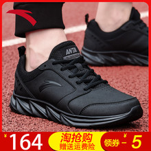 Anta sports shoes men's leather waterproof 2020 spring new black official website brand running authentic casual shoes