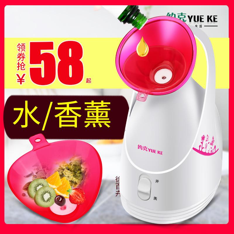 热喷蒸脸仪家用打开毛孔排毒面加湿补水喷雾器蒸汽机脸部美容仪器