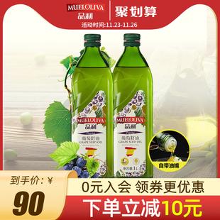 品利葡萄籽油1L*2瓶 西班牙原瓶进口家用烹饪炒菜食用油