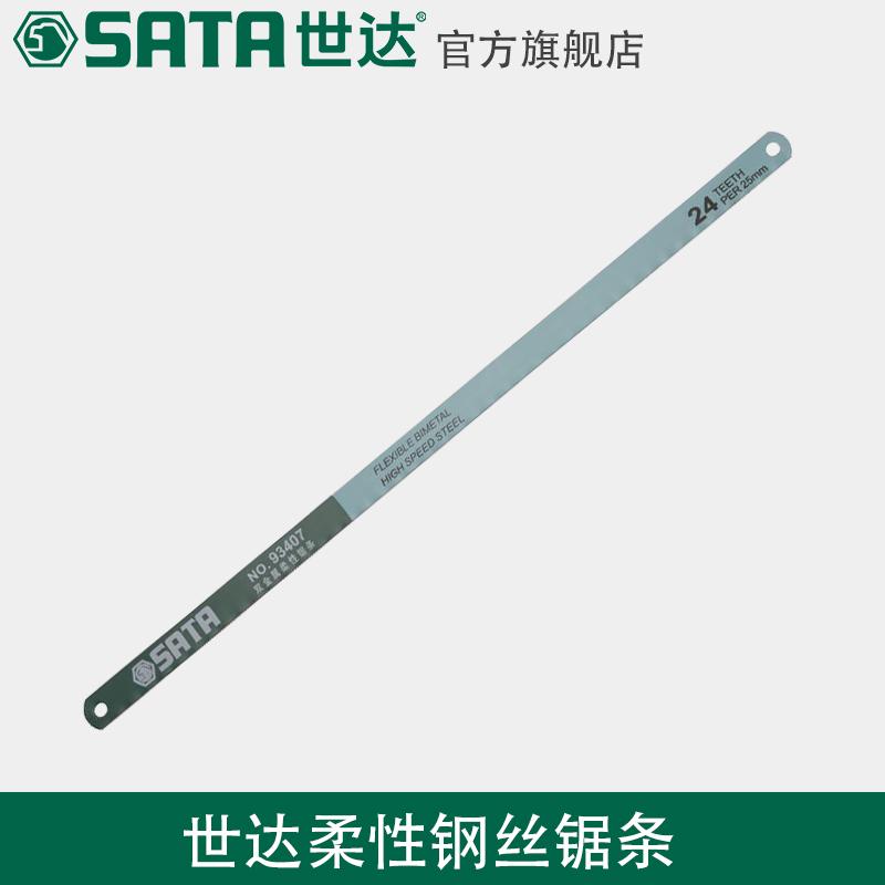世达sata五金切割工具金属钢锯条高速钢锯条钢丝锯条片93406 -08