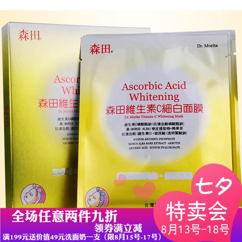 台湾原产森田药妆维生素C细白面膜4片美白亮肤补水保湿祛斑淡斑