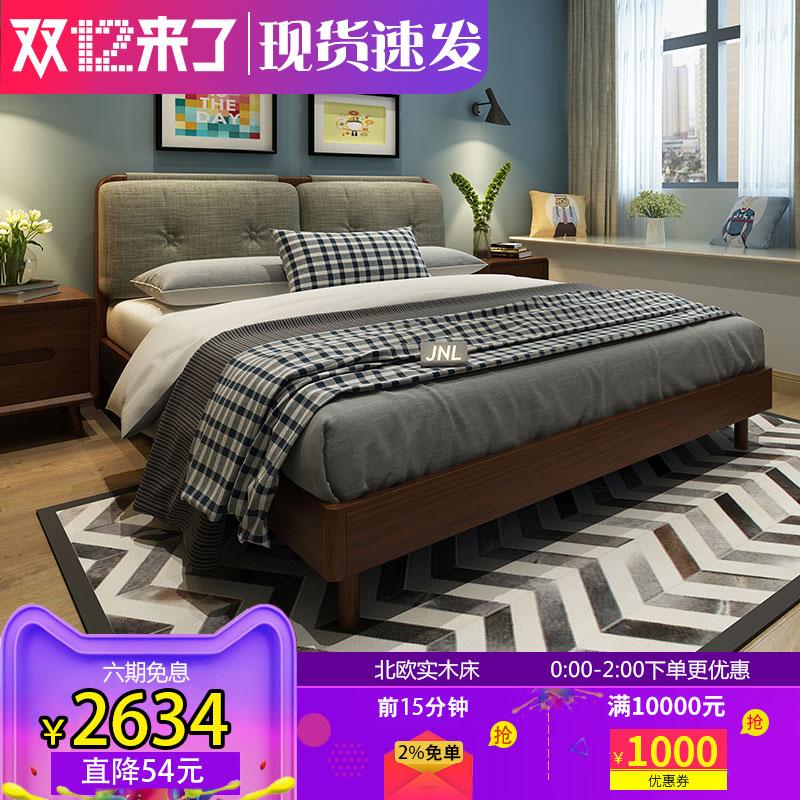 北欧实木床1.5米双人床简约现代结婚床小户型卧室美式实木床1.8M
