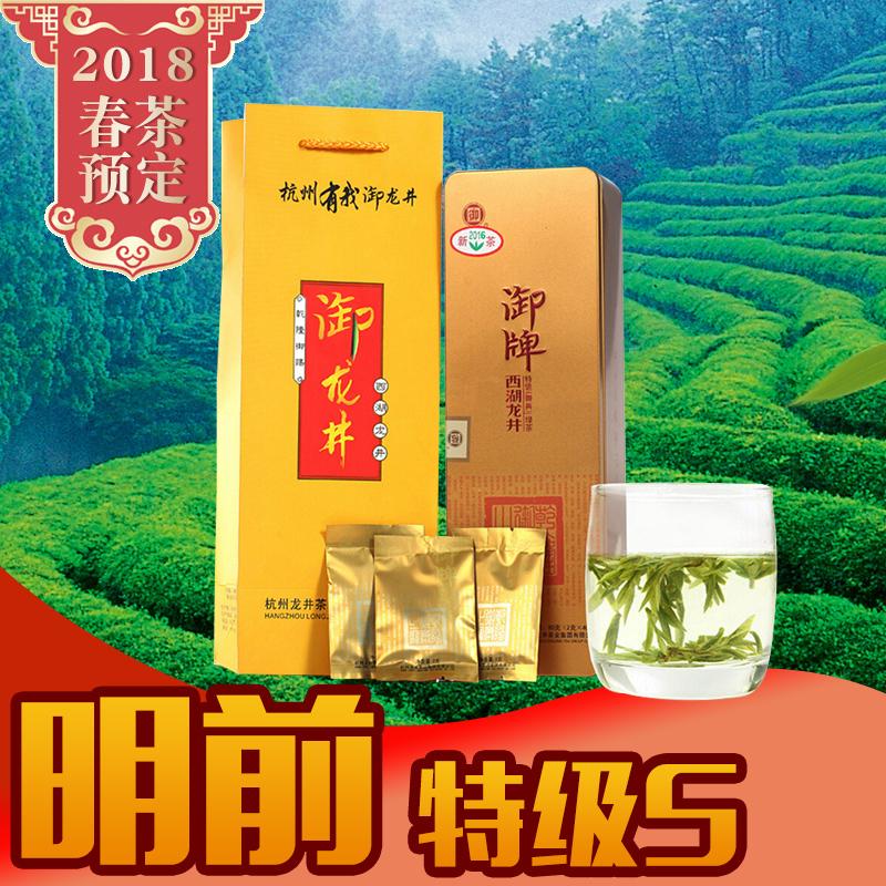 【2018新茶预定】御牌西湖龙井茶叶 绿茶明前特级S 杭州春茶御典
