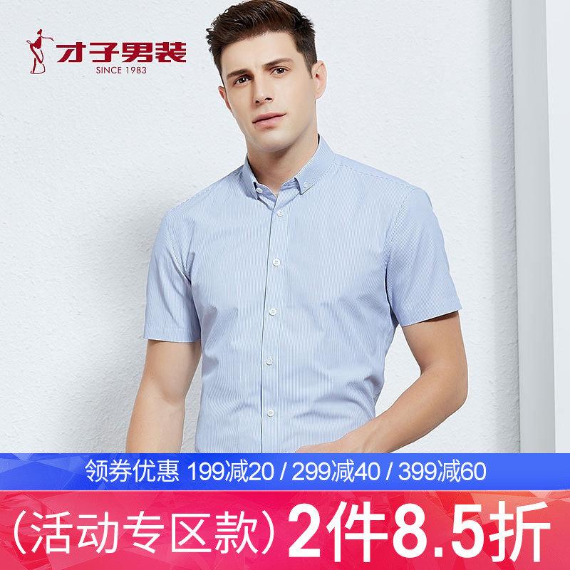 才子男装 2019夏季新款修身短袖衬衣条纹衬衫男商务纯色短袖衬衣