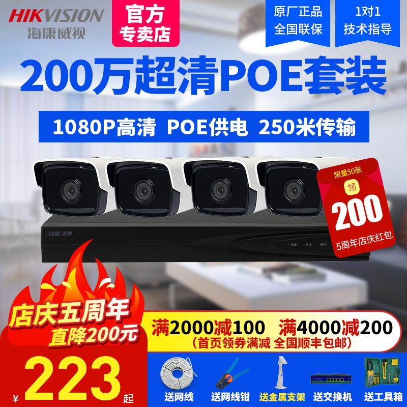 海康威视200万网络监控设备套装2 4 8 16路poe家用高清摄像头套餐