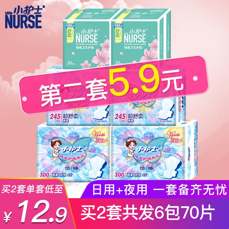 【日夜】小护士卫生巾组合装3包35片 棉柔亲肤姨妈巾舒柔混合装