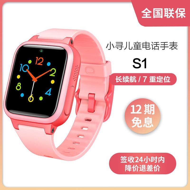 【12期免息】小寻儿童电话手表S1 长续航 7重定位 高清弧面屏