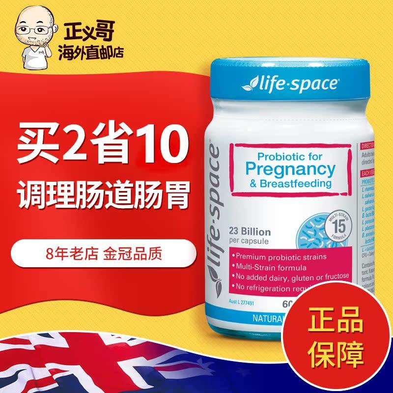 澳洲life space孕妇 益生菌胶囊成人哺乳期孕期专用