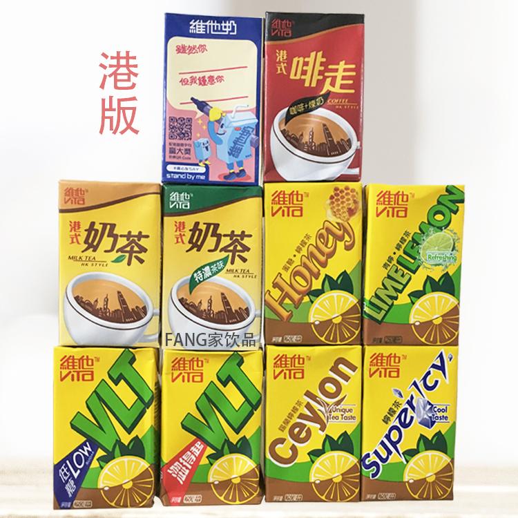 包邮香港进口港版维他柠檬茶奶茶咖啡豆奶系250ml饮品10盒装饮料