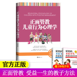 Positive Discipline Children's Behavioral Psychology Interpretation of Personality Changes in Children 3 to 15 Years Old, Finding Passwords for Strange Behaviors Family Education Books Educational Books for Children Parenting Books Parents Must Read You Are a Child's Toy