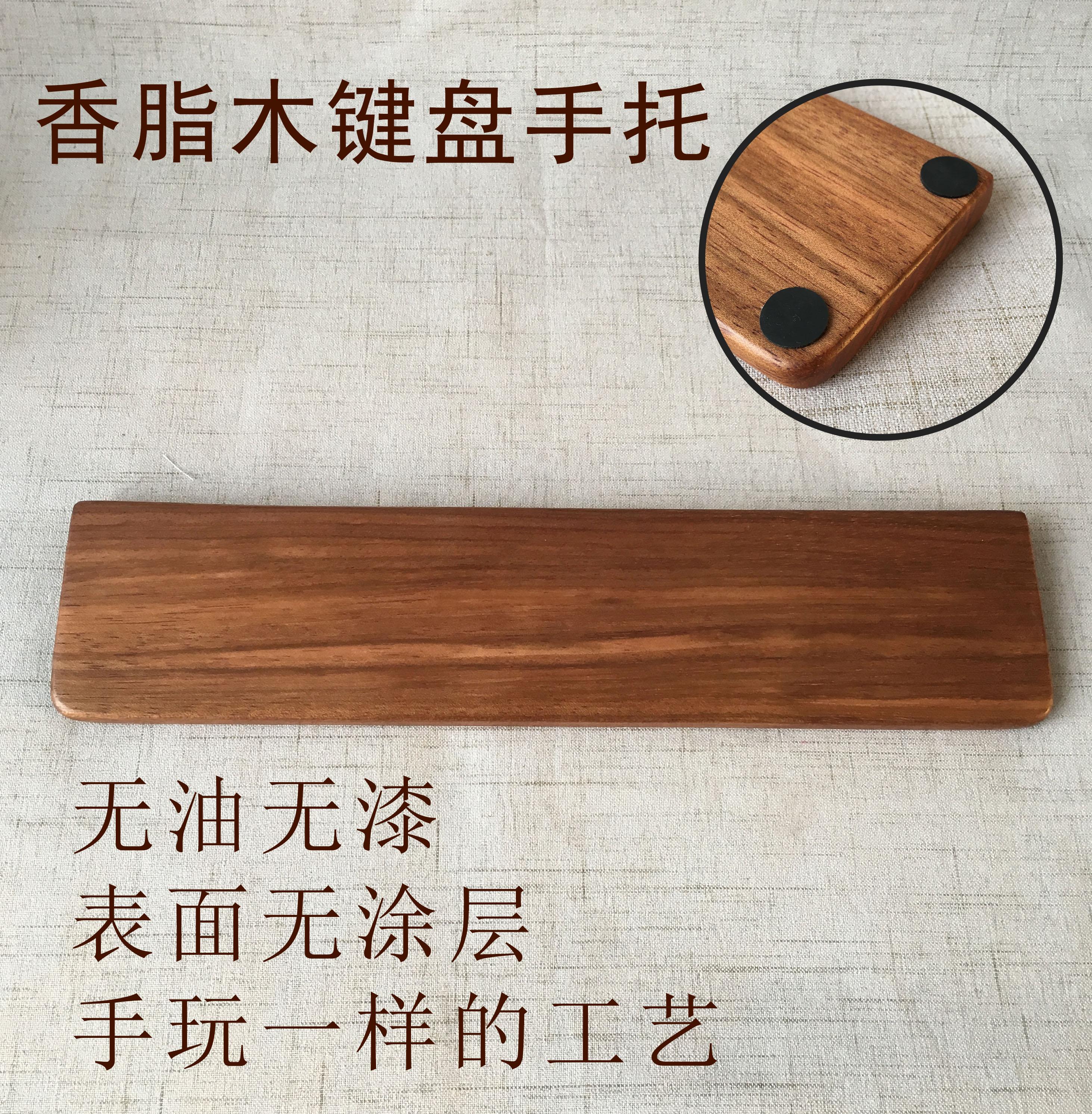 可定制机械键盘木手托护腕垫手枕鼠标腕托电脑实木掌托木托木质托
