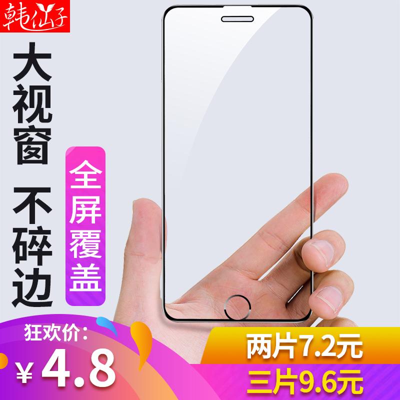 苹果6钢化膜iphone8全屏7全覆盖6s抗蓝光6plus手机6splus全包边i7刚化i8防爆6p屏保6sp六ip七puls八ipone玻璃