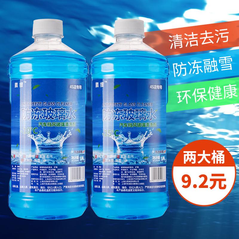 玻璃水汽车防冻玻璃水车用夏季雨刷精雨刮水-10-25清洗液四季通用