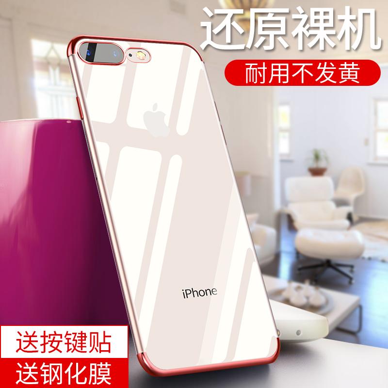 iPhone8手机壳苹果8Plus硅胶透明软壳7P全包软胶8Puls防摔男ip7女