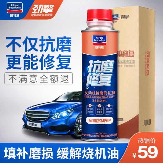 固特威汽车发动机抗磨修复剂强力降噪治烧机油保护剂机油精添加剂