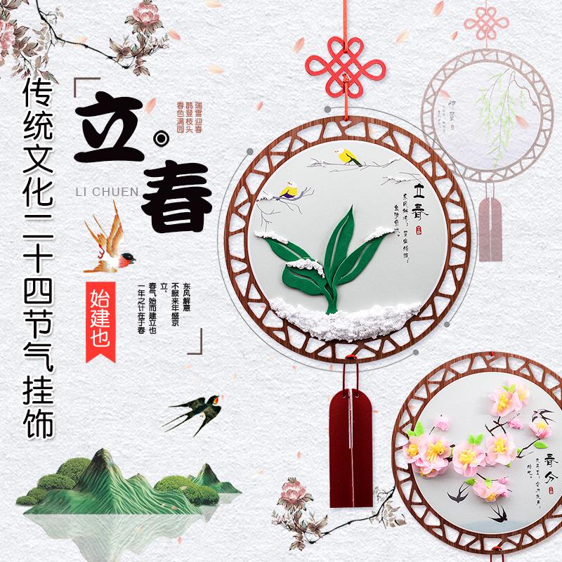 幼儿园 传统 节日 文化 儿童 手工 制作 材料 新年 创意 亲子 挂饰