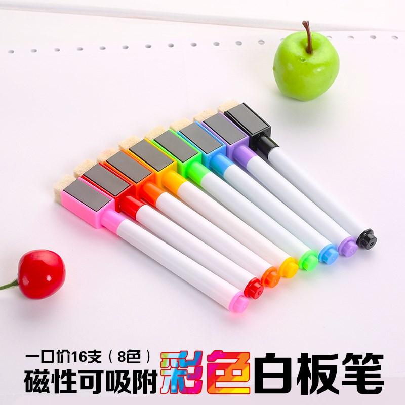 带磁可擦彩色白板笔儿童无毒绘画笔 8支装彩笔套装可加墨水