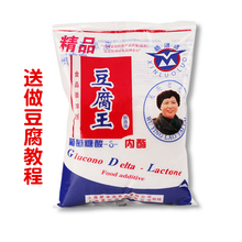 新洛洛豆腐王内脂原料id7用家用做am花凝固剂葡萄糖酸