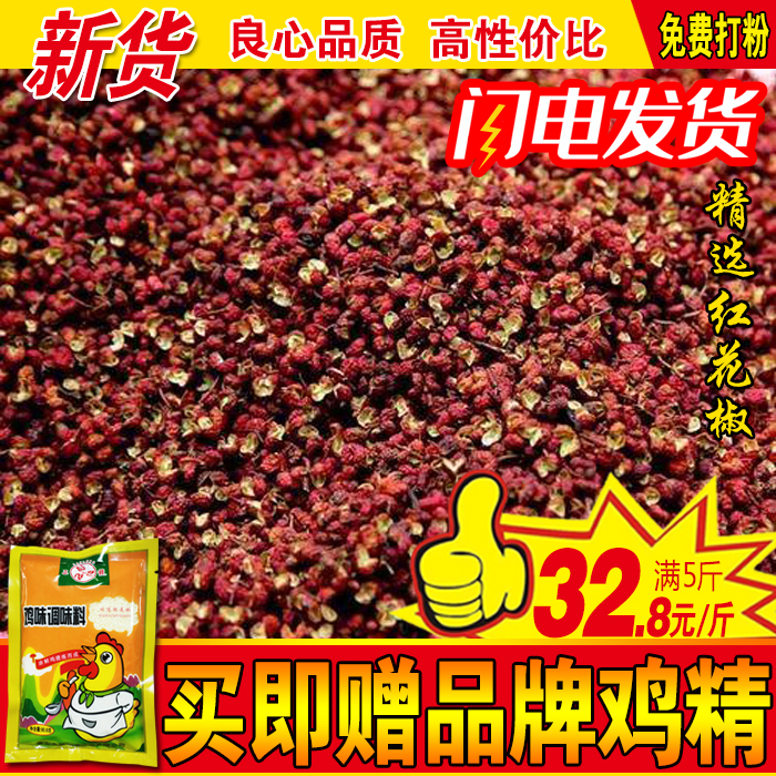 精选花椒500g包邮大红袍干花椒粒红花椒粉特麻卤料火锅香料调味料