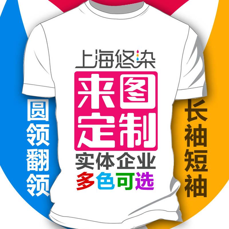 DIY来图定制t恤班服短袖 工衣文化衫广告衫POLO来图定制印字照片