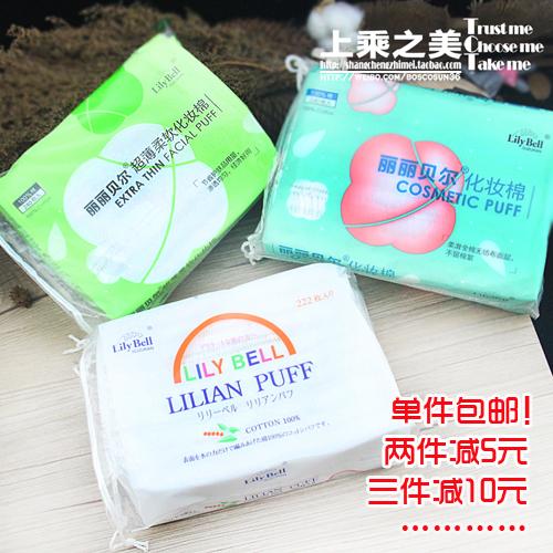 划算又省水 LilyBell/丽丽贝尔 化妆棉 222片/240片一次性卸妆棉