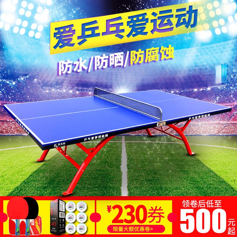 SMC标准室外乒乓球台户外防水防酸雨防晒彩虹乒乓球桌案子抗老化