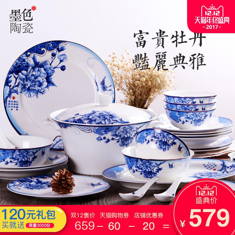 墨色 景德镇青花瓷餐具碗盘套装中式 骨瓷碗碟套装家用 香满庭