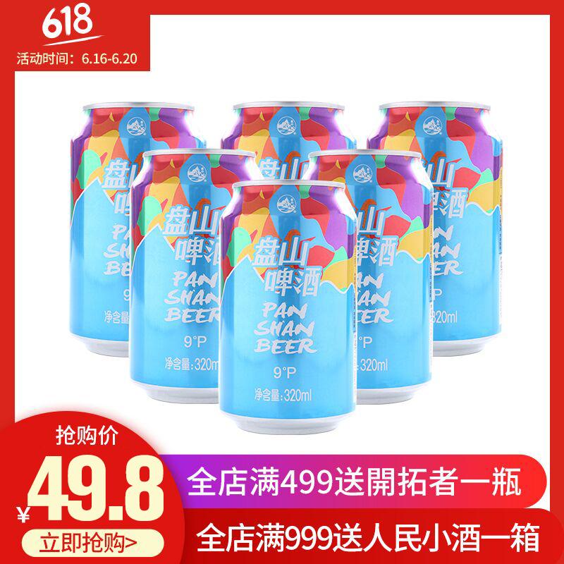 新日期 罐装冰纯320ml*6瓶冰爽口感盘山小麦鲜活啤酒水饮料整箱