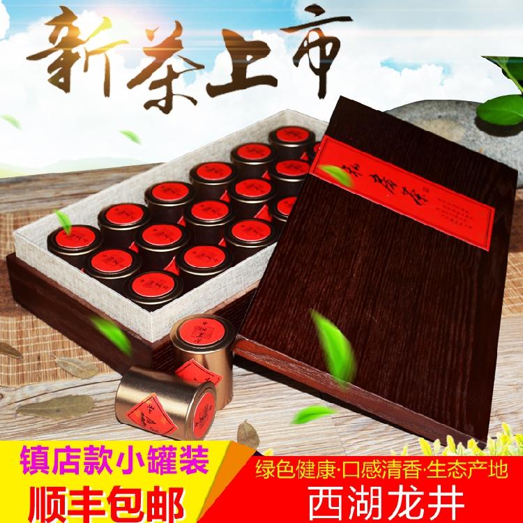 小罐装茶叶 节日送礼订制纯木礼盒 西湖龙井茶叶春茶2017杭州绿茶