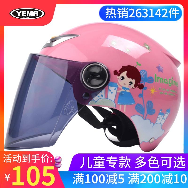 野马儿童头盔电瓶电动车男女生小孩宝宝夏季可爱半盔灰安全帽