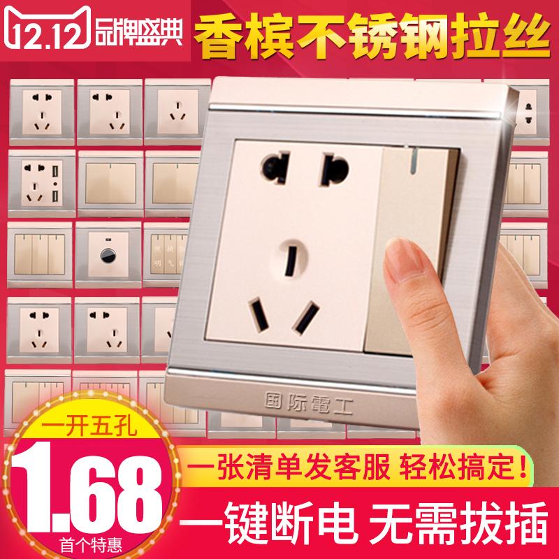 国际电工家用墙壁电源118 86型开关插座面板16A空调一开五孔带USB
