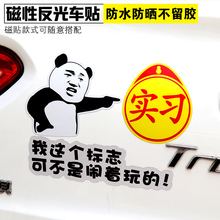 The female driver novice on the road practice sign car stickers pay attention to keep the distance from the car does not believe reflective strong magnetic car stickers