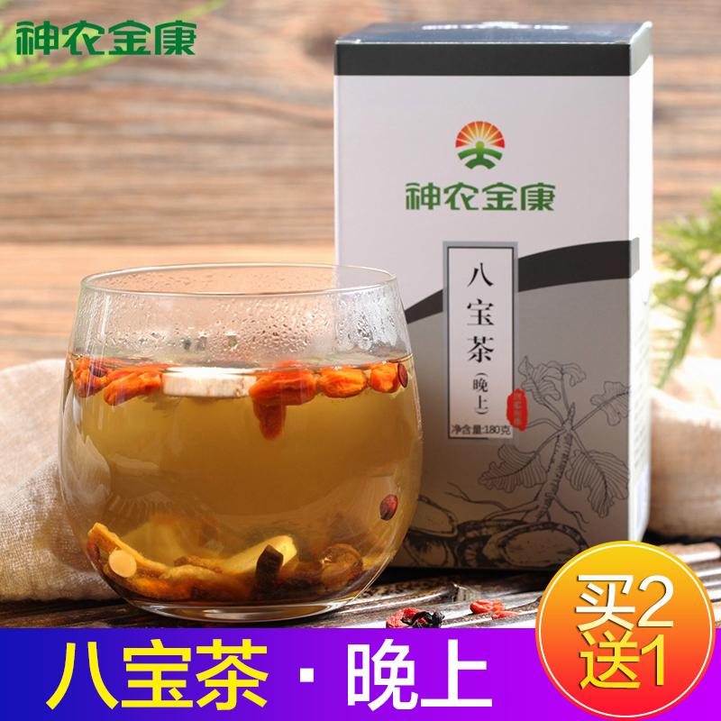 神农金康 八宝茶枸杞茶花茶组合男茶菊花茶男性女性养生茶男士180