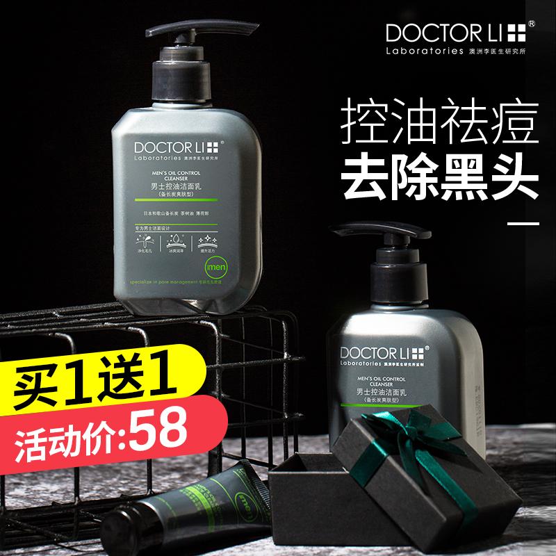 李医生男士洗面奶控油去黑头淡化祛痘印专用洁面乳送美白组合套装