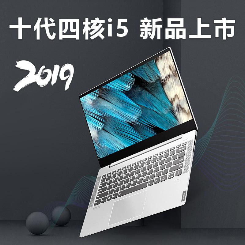 Lenovo/联想 小新 Air14 英特尔酷睿十代i7 2019款超级本轻薄笔记本电脑超薄便携i5办公学生游戏独显14英寸