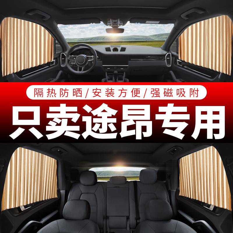 大众途昂专用汽车窗帘遮阳帘车用私密轨道磁吸式纱窗自动伸缩车帘