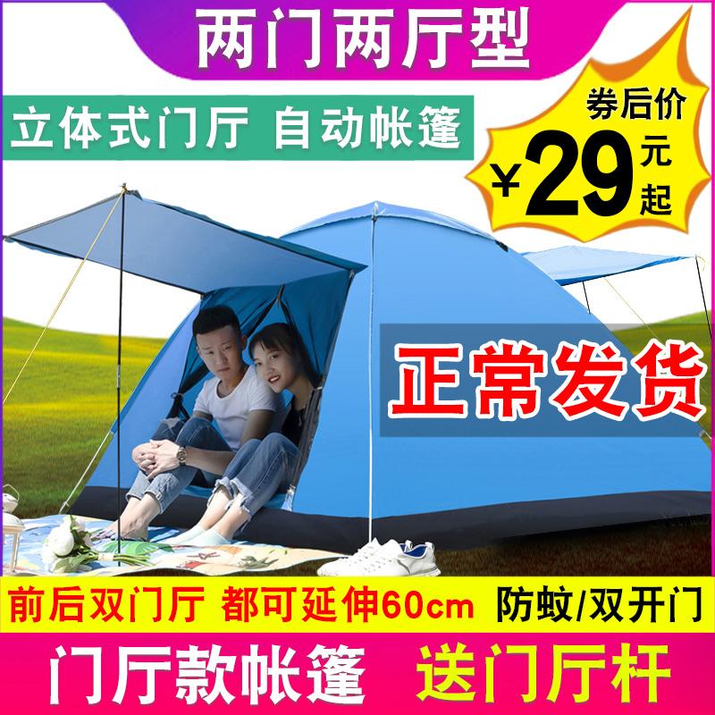 帐篷户外3-4人全自动防暴雨加厚双人2单人防雨露营野营野外账蓬