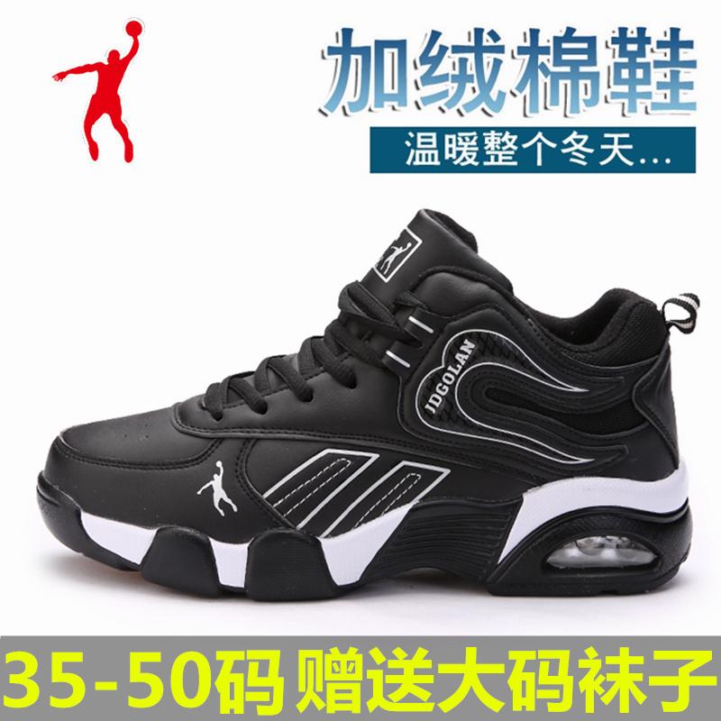 乔丹格兰冬季运动男鞋45黑色46特大码47保暖48加绒 棉鞋49休闲361
