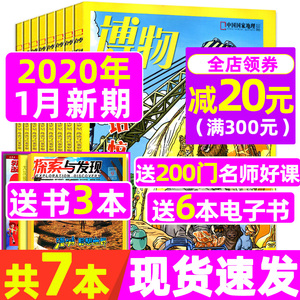 [New 4 issues, 3 books sent] Natural History Magazine January 2020 + October 11 / December 2019 7 books in total China National Geographic Museum Science Popular Encyclopedia Natural Humanities Journal