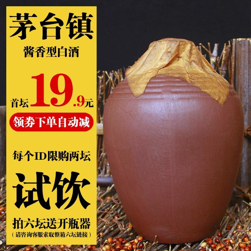酱魄贵州纯粮食酱香型53度白酒自酿散装高粱原浆老酒整箱特价试饮