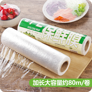 Yousiju household large roll plastic wrap kitchen supplies disposable food film refrigerator fresh food packaging film