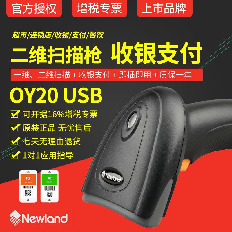 新大陆OY20/10二维码扫描枪无线扫描器有线条码超市扫码器微信支付宝收款收银农兽药追溯码快递把巴扫码机RF