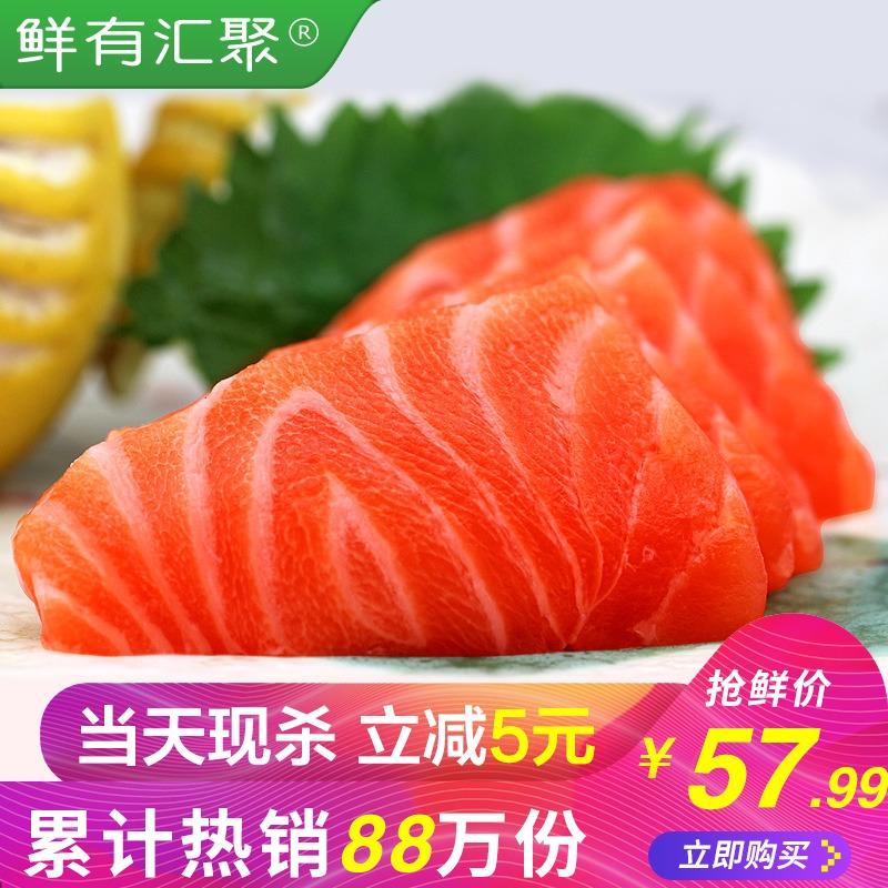 鲜有汇聚冰鲜三文鱼中段日料刺身拼盘新鲜生鱼片即食海鲜三文鱼肉
