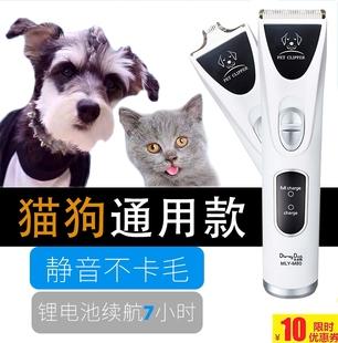 米老鸭M80宠物电推剪泰迪狗狗猫咪专业剃毛神器电推子剃刀剃腿毛